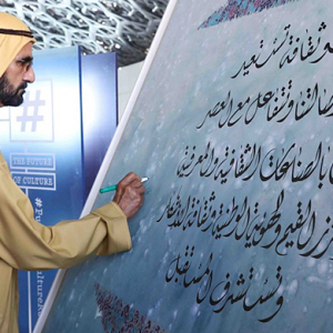 Here's how Sheikh Mohammed's new initiative is supporting cultural development