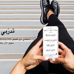 Nike's new inspiring short film unveils Arabic Nike+ Training Club app