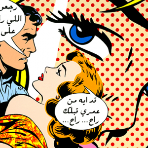 The Musical: Chagrin D'Amour's comics x Arab love songs