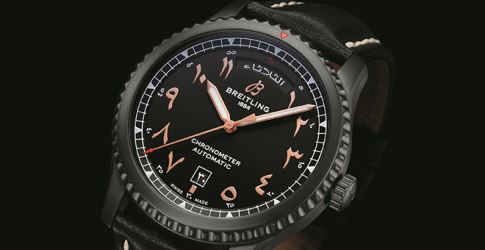 Breitling celebrates Saudi National Day with a limited edition timepiece