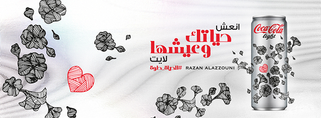 Coca-Cola taps Saudi designer Razan Alazzouni to design a special edition can