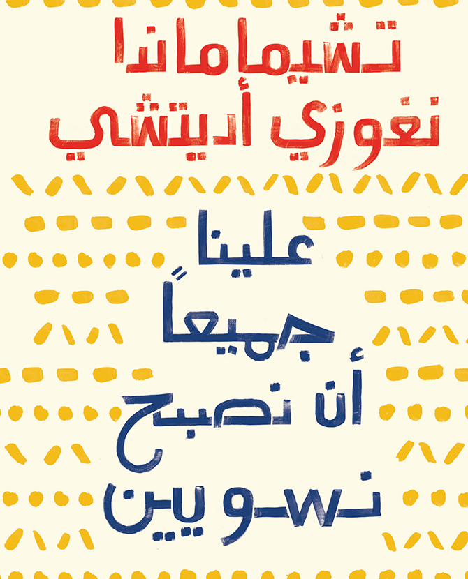Chimamanda Ngozi Adichie's critically-acclaimed titles are now available in Arabic