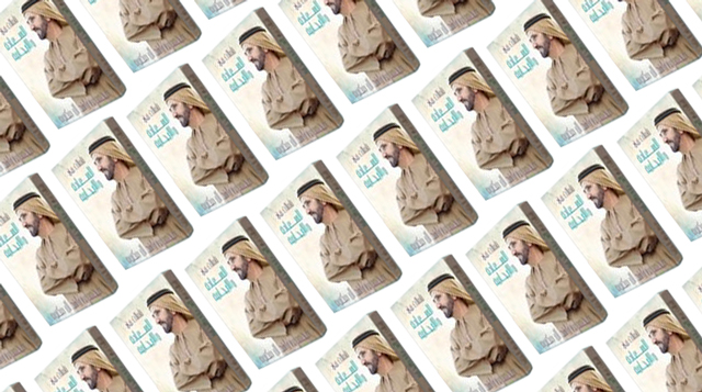 Book of the week: Sheikh Mohammed's Reflections on Happiness and Positivity